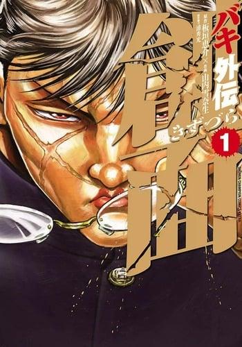 Baki Gaiden - Kizuzura Manga   Anime-Planet