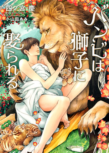 Bambi wa Shishi ni Metorareru (Light Novel)