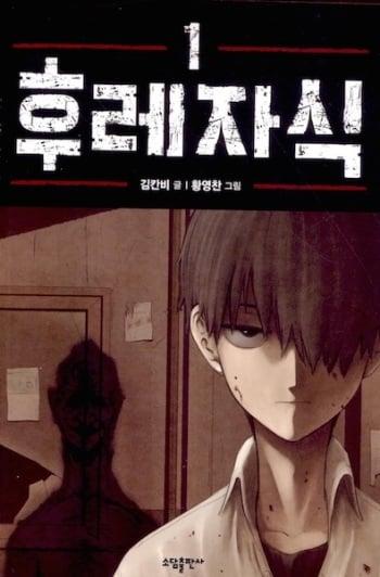 Bastard! 7 Manga