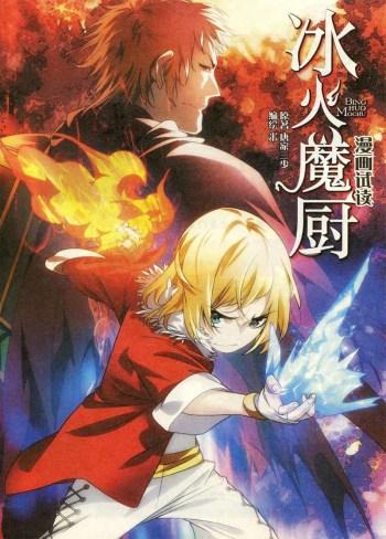 Bing Huo Mo Chu Manga Anime Planet