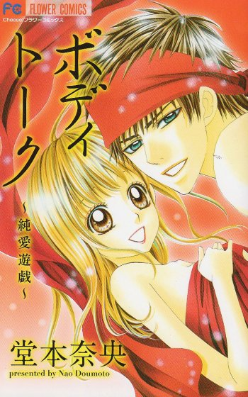 Body Talk - Junai Yuugi main image