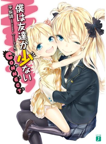 Boku Wa Tomodachi Ga Sukunai Connect Light Novel Manga Anime