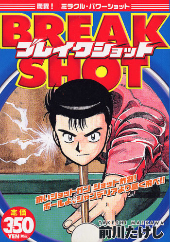 Break Shot main image