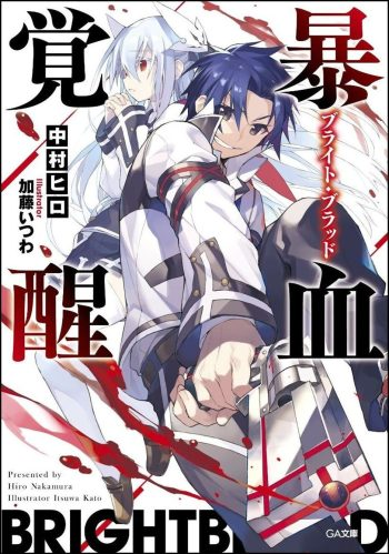 Bright Blood (Light Novel)