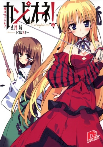 Campione! (Light Novel)