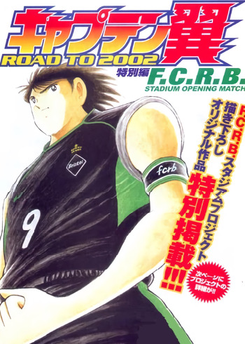 Captain Tsubasa Road to 2002: F.C.R.B. Stadium Opening Match