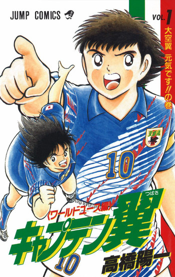 Captain Tsubasa: World Youth main image
