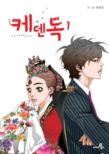 Cat And Dog Hee Jung Park Manga