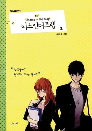 Cheese in the Trap main image