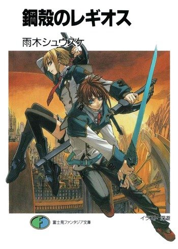 Chrome Shelled Regios (Light Novel) main image