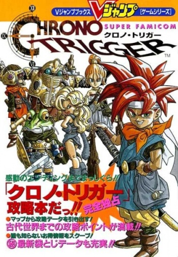 Chrono Trigger: Do your Best, Chrono-kun! main image