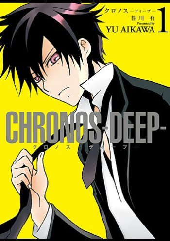 Chronos - Deep main image
