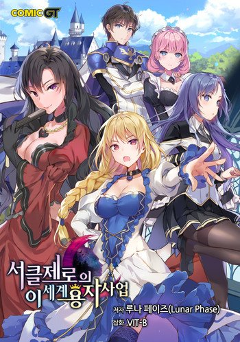 Korean - Circle Zero's Otherworldly Hero Business | Novel Updates Forum