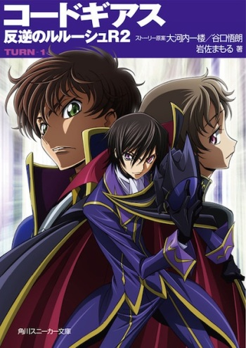 Code Geass: Lelouch of the Rebellion R2 (Light Novel)