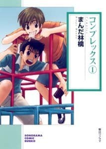 Complex Manga Anime Planet The beginning after the end. anime planet