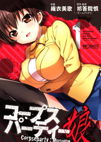 Corpse Party: Musume main image