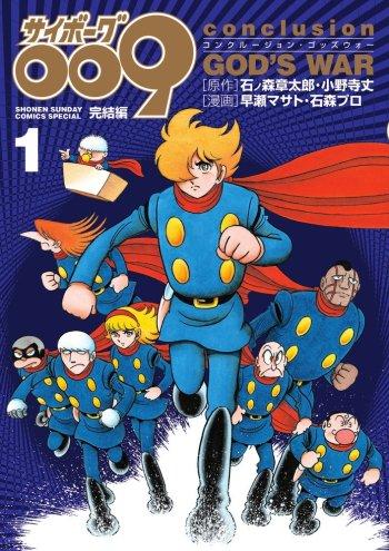 Cyborg 009: Kanketsu-hen Conclusion - God's War
