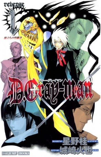 D.Gray-Man Reverse (Light Novel)
