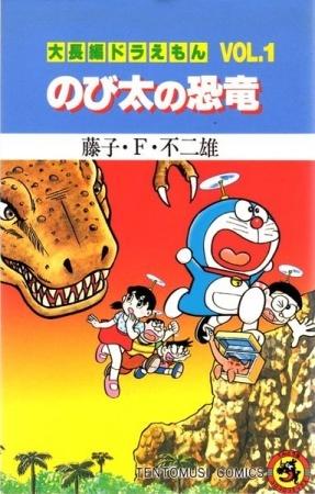 Daichohen Doraemon Manga