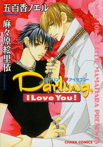Darling, I Love You! main image