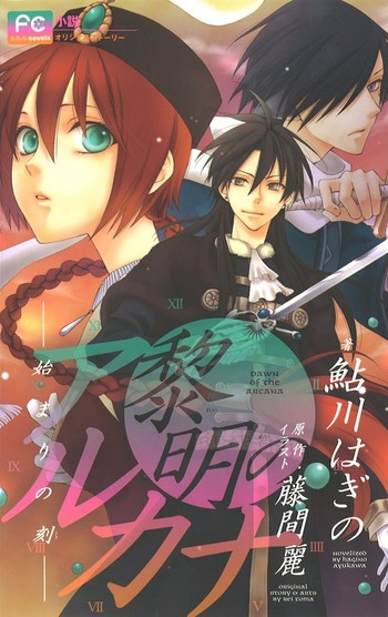 Dawn of the Arcana: Hajimari no Toki (Light Novel)
