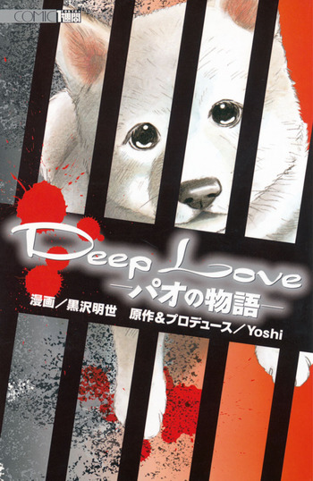Deep Love - Pao no Monogatari main image