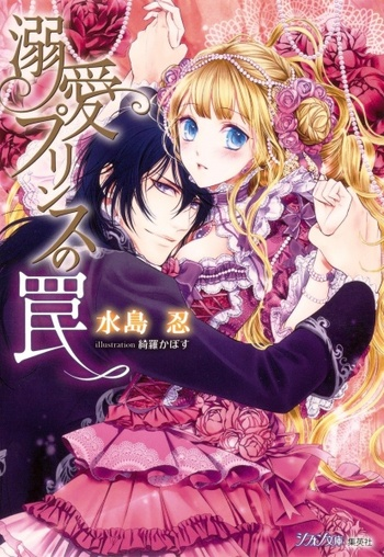 Dekiai Princess no Wana (Light Novel)
