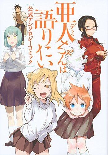 Download Demi Chan Wa Kataritai Characters  Images