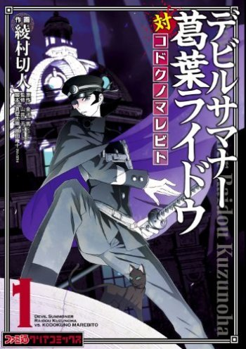 Devil Summoner: Kuzuha Raidou Tai Kodoku no Marebito main image