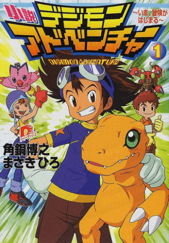 Digimon Adventure (Light Novel) main image