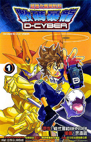 Digimon D-Cyber main image