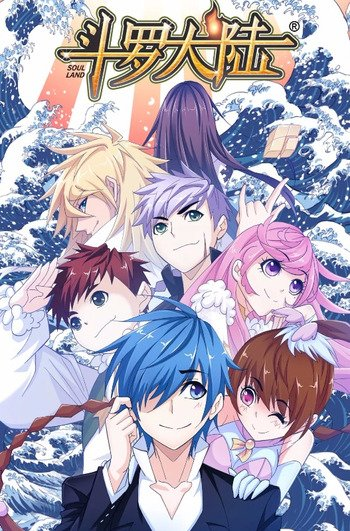 Douluo Dalu Manga | Anime-Planet