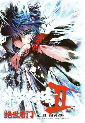 Douluo Dalu 2: Jueshi Tangmen (Light Novel)