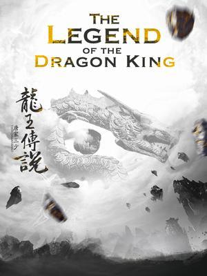 Douluo Dalu 3: The Legend of the Dragon King (Novel)