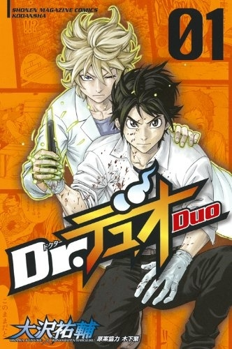 Dr. Duo