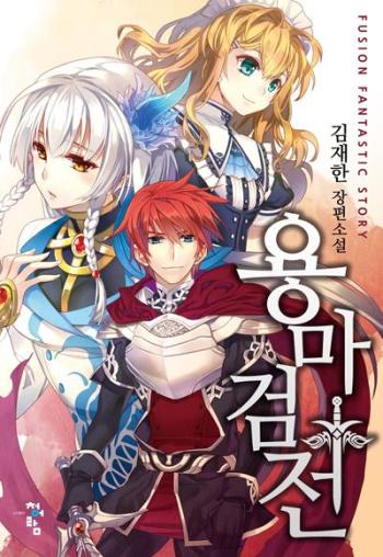 Dragon Maken War (Light Novel) Manga