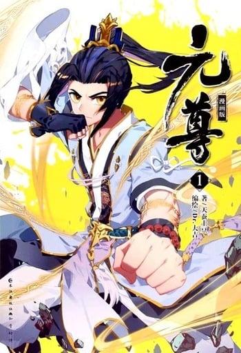 Dragon Prince Yuan screenshot