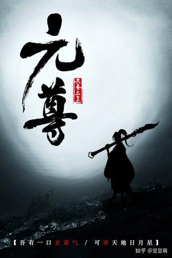 Dragon Prince Yuan (Novel) screenshot