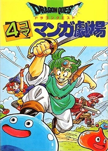 Dragon Quest: 4-koma Manga Gekijou