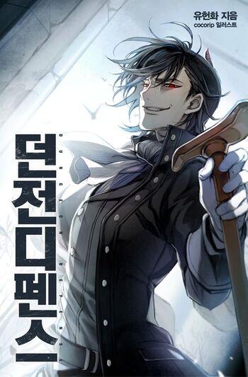 Dungeon Defense (Light Novel) Manga