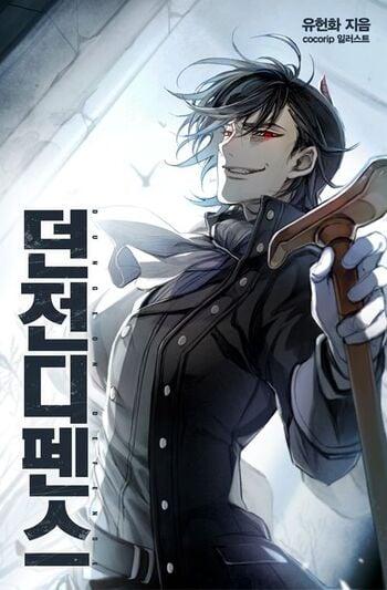 Dungeon Defense Light Novel