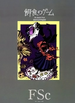 Ejiki no Game