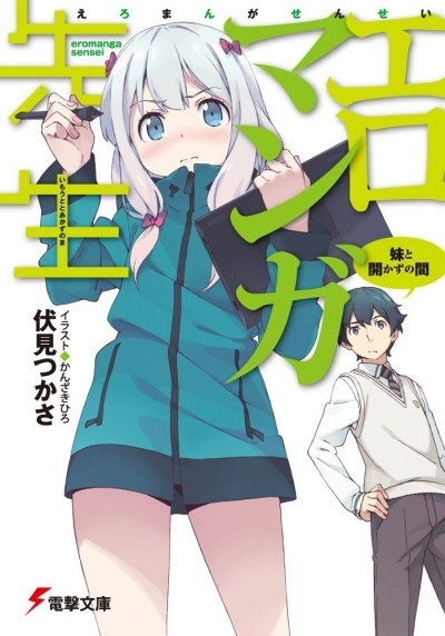 Ero Manga Sensei (Light Novel)