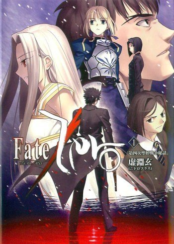 Fate/Zero (Light Novel) main image