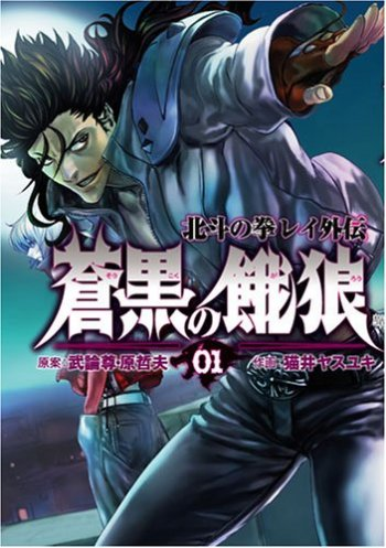 Fist of the North Star: Soukoku no Garou - Hokuto no Kenrei Gaiden