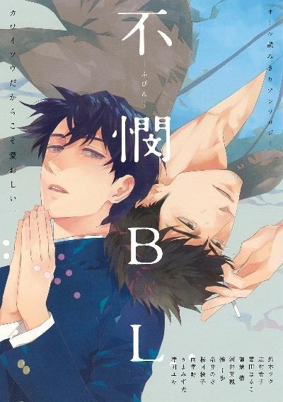 Fubin BL Manga | Anime-Planet