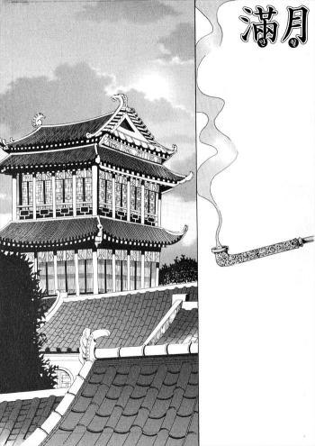 Image result for Full Moon (IM Hye Shin) manga