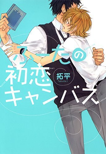 Canvas 2 Anime Characters : Futa no hatsukoi canvas manga anime planet