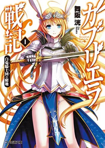 Gabriela Senki (Light Novel)