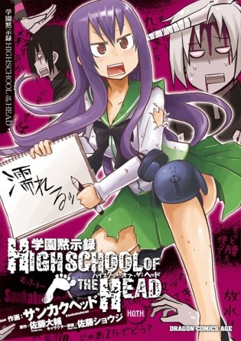 Gakuen Mokushiroku: Highschool of the Head main image